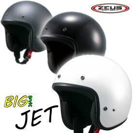 ZEUS NAZ-380 ビッグサイズジェットヘルメット