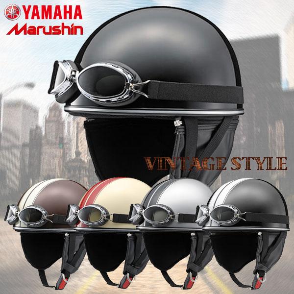 """YAMAHA/ヤマハ Y-555 CLASSICハーフヘルメットストリートの定番 """"ビンテージスタイル"""""""