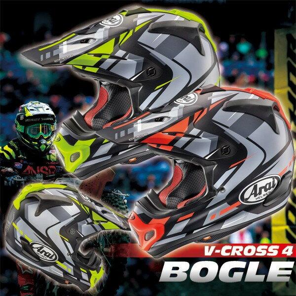 ★送料無料★アライ V-Cross4 BOGLE(VX4 ボーグル) オフロードヘルメット