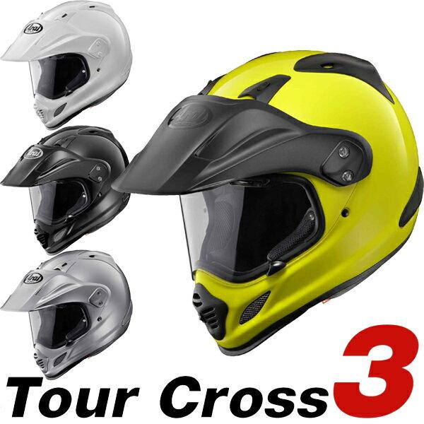 ★送料無料★ アライ TOUR-CROSS 3 (ツアークロス3) オフロードヘルメット