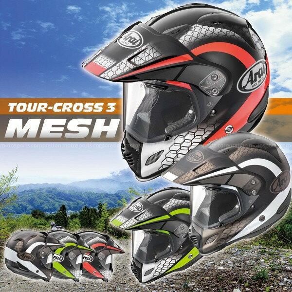 ★送料無料★ アライ TOUR-CROSS 3 MESH (ツアークロス3 メッシュ) オフロードヘルメット