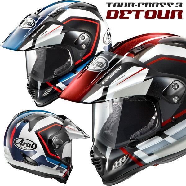 ★送料無料★ アライ TOUR-CROSS 3 DETOUR (ツアークロス3 デツアー) オフロードヘルメット