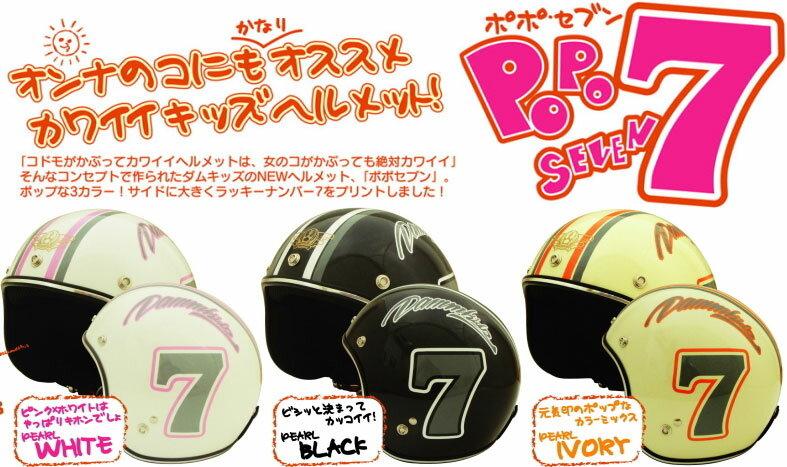 ダムキッズ ポポセブン/POPO7 オンナのコにもかなりオススメ♪かわいいキッズヘルメット!!