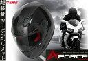 ★送料無料★ WINS A-FORCE 3K Ver.CARBON超軽量カーボン フルフェイスヘルメット フルフェイスでは最軽量クラスの 1,250g(±50g...