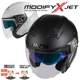 ★送料無料★WINS CROWN HELMET ウインズ デュアルバイザー MODIFY X JETジェットヘルメット