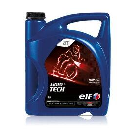 エルフ 4サイクルエンジンオイル MOTO 4 TECH 10W50 <4L>4リットル