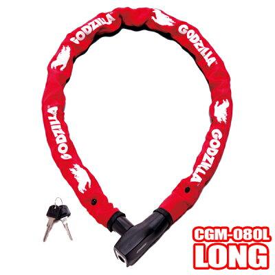 SAIKOゴジラロックチェーンロック08ロングCGM-080L全長1,700mm