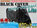 DAYTONA/デイトナ ブラックカバー ウォーターレジスタント ライト【オフロード/97945】ブラックには意味がある。驚異…