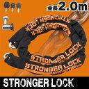 91513→95398 デイトナ チェーンロック ストロンガーロック 2m ストロンガーチェーンロック