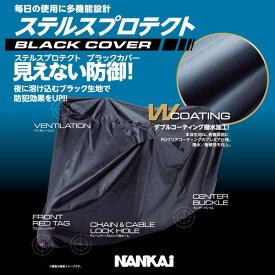 ナンカイ バイクカバー ST-5ステルスプロテクト ブラックカバー 3341-ST-5