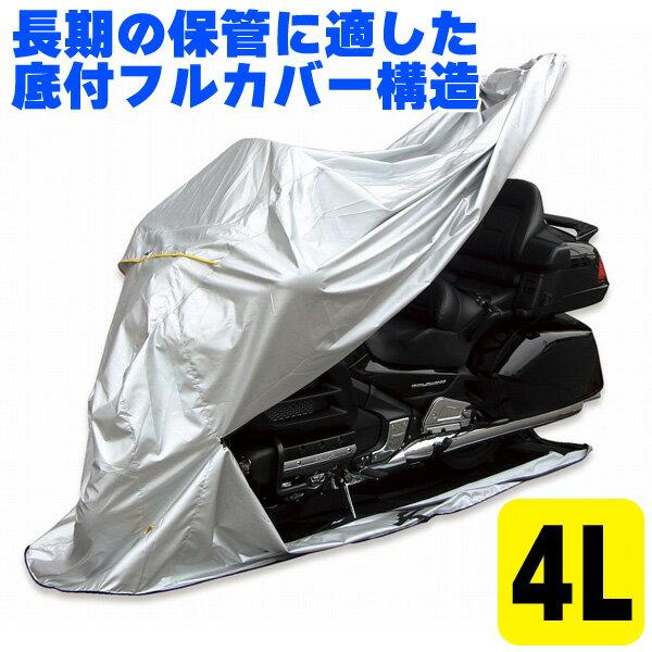 ★送料無料★ FC-4L MARUTO バイク用フルカバー 底付フルカバー構造 バイクカバー <4L>(FC-4L38500)
