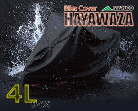 大久保製作所 バイクカバー HAYAWAZA 4Lサイズ CH-4L01584