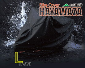 大久保製作所 バイクカバー HAYAWAZA Lサイズ CH-L01168