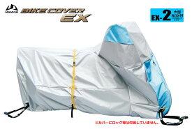 ナンカイ バイクカバーEX(エクセレント) EX-2 BOX スポーツ/ツアラー/ビッグスクーター等のリアボックス付き車両対応サイズ
