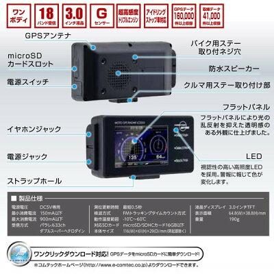 デイトナ×コムテック94420MOTOGPSRADARLCD3.0ポータブルレーダー