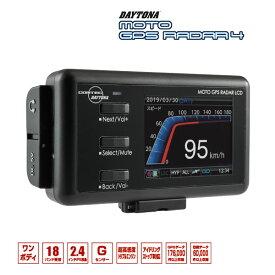 ★送料無料★99247DAYTONA/デイトナ MOTO GPS RADAR 4(モトジーピーエスレーダー フォー)コンパクトなボディに各種情報をグラフィカルに表示。あなたのバイクライフをより安全・快適に!