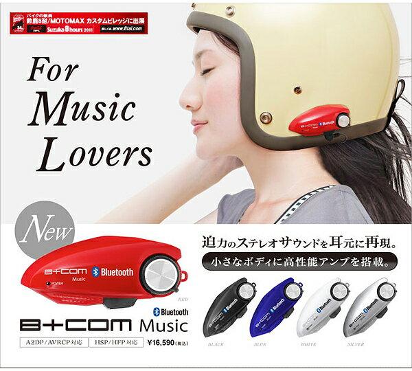 【限定特価セール】★送料無料★ サインハウス B+COM Music(ビーコム ミュージック) バイクヘルメット用 Bluetoothオーディオレシーバー