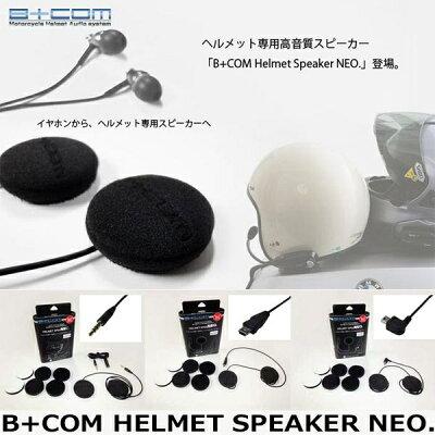 サインハウスB+COMヘルメットスピーカーNEO.ヘルメット専用高音質スピーカー