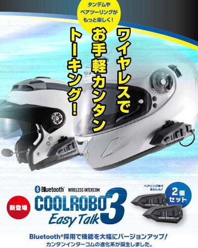 ★送料無料★デイトナ91684→95234DAYTONACOOLROBOイージートーク3Bluetooth採用で機能を大幅にバージョンアップ!