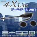 【只今在庫あり!】★送料無料★サインハウス B+COM SB4X Lite(ライト) アームマイクユニット ビーコム 00078557