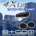 ★送料無料★サインハウス B+COM SB4X Lite(ライト) ワイヤーマイクユニット ビーコム 00078558