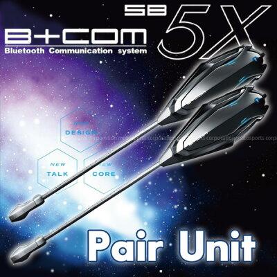 ★送料無料★B+COMSB5Xペアユニット(2人分)B+COM5Xサインハウスビーコム次世代、デュアルBluetoothシステム搭載聴きながら話せる、新しい体験それが「聴きトーク」
