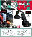 スクーター専用チャイルドステップ SC-1 TANDEM RIDERS(タンデムライダーズ)