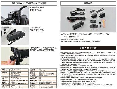 ★送料無料★DAYTONA/デイトナ96864バイク専用ドライブレコーダーDriveRecorder【DDR-S100/ブラック】