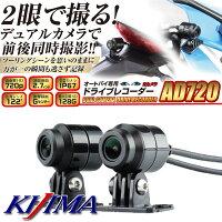 KIJIMA/キジマ【AD720/Z9-30-003】オートバイ専用ドライブレコーダーデュアルカメラ搭載で前後同時撮影が可能!手元コントローラー採用で更に便利に!
