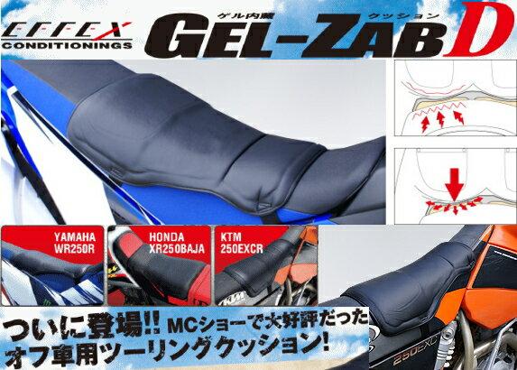 EHZ2837 PLOT EFFEX GEL-ZAB D(オフロード車用)バイク用 クッションゲルザブD
