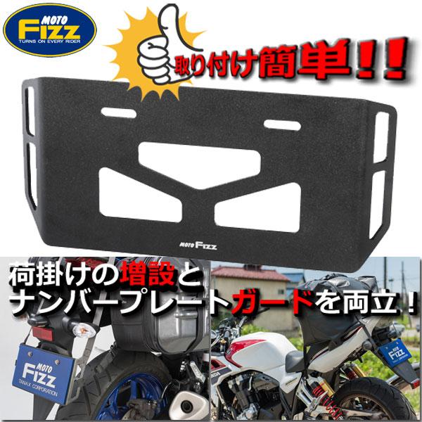 TANAX/タナックス プレートフック3【MF-4729/ブラック】荷掛けの増設とナンバープレートガードを両立! Moto Fizz/モトフィズ