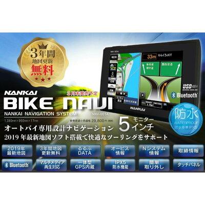 ナンカイNNV-001Aオートバイ専用設計ポータブルナビ