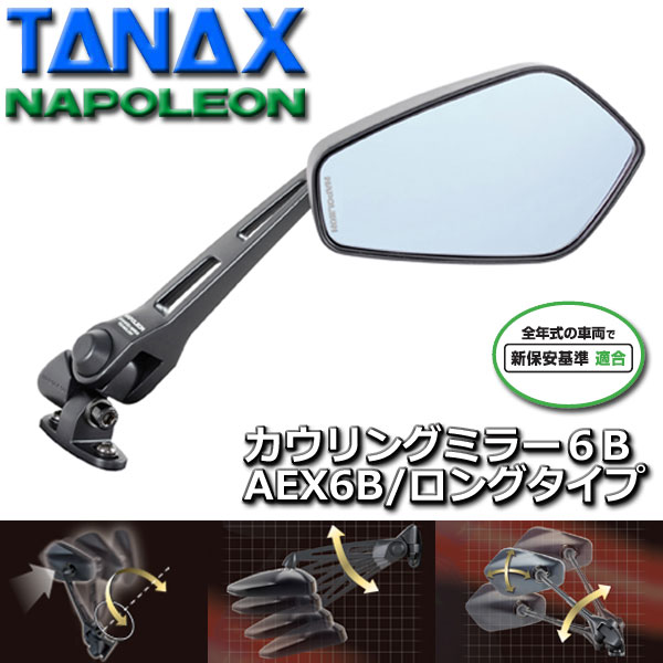 TANAX/NAPOLEON AEX6B カウリングミラー6B【ブラック】(左右共通ロングタイプ/1本分の価格です)ナポレオンミラー