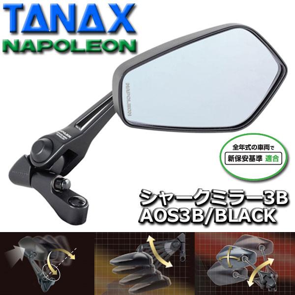 TANAX/NAPOLEON AOS3B シャークミラー3B【ブラック】(左右共通/1本分の価格です)ナポレオンミラー
