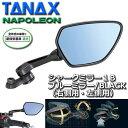 TANAX/タナックス シャークミラー1B【AOS-104-10BR/AOS-104-10BL】シャークミラーがブルー鏡で復活!!(左右専用品/BLA…