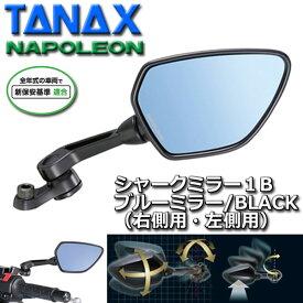TANAX/タナックス シャークミラー1B【AOS-104-10BR/AOS-104-10BL】シャークミラーがブルー鏡で復活!!(左右専用品/BLACK/1本分の価格です)NAPOLEON/ナポレオンミラー
