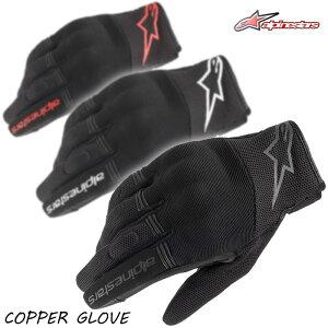 "Alpinestars/アルパインスターズ""COPPER GLOVE/3568420"" 軽量サマーメッシュグローブ バイク/オートバイ用 /メッシュグローブ"