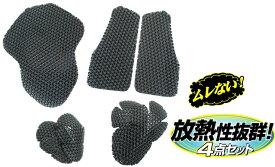 【ラフ&ロード/RR10045】 エアスルーパッドフルセット(4点セット)