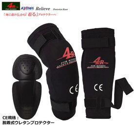 KIJIMA/キジマ 【FR-173202/BLACK】4R Relieve CE規格 Protector Knee/プロテクターニー(膝)