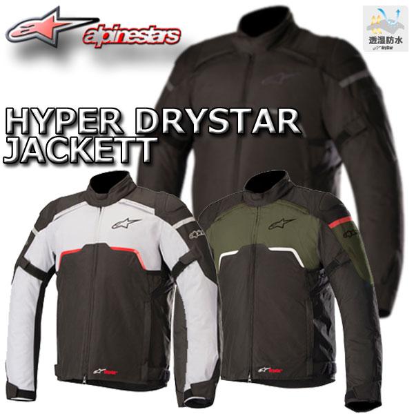 ★送料無料★ アルパインスターズ ハイパー ドライスター ジャケット Alpinestars HYPER DRYSTAR JACKET/代引き不可