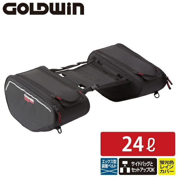 ★送料無料★ GSM17609 ゴールドウィン スポーツシェイプ サイドバッグ24 容量24L(片側12L×2)