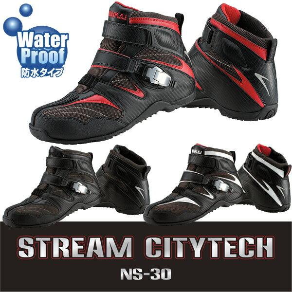 ナンカイ ストリーム NS-30 シティテック 防水 ライディングシューズ STREAM CITYTECH
