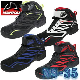 NANKAI/ナンカイ【NS-35】STREAM BREEZTECH2/ストリーム ブリーズテック2 通気性抜群の軽量メッシュライディングシューズ