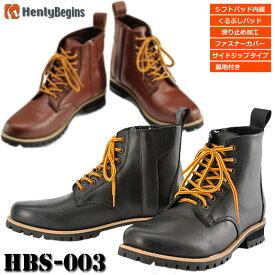 ★送料無料★DAYTONA/HenlyBegins 【HBS-003/牛本革/ブラック】 ショートブーツ/ライディングブーツ