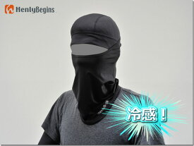 DAYTONA/HenlyBegins HBV-019 放熱冷感インナーフルフェイスマスク【ブラック】96579