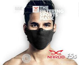 花粉や大気中のホコリを除去する新技術NAROO/ナルー F5s マイクロネットスポーツマスク UV CUT 99%前面の目の粗いフィルターと後面の目の細かいフィルターをリバーシブル