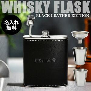 名入れ ウィスキー ボトル 6.0oz 革巻き 水筒 スキットル ボトル フラスコ 人気 おしゃれ ブランデー ウイスキー whisky flask 持ち運び 名前入り 祝い ギフト プレゼント 誕生日 還暦 記念