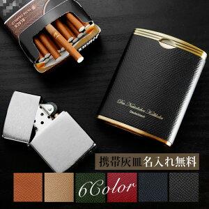 選べる6カラー 携帯灰皿 ハニカム ドイツ製カーフレザー 革巻き 名入れ 愛煙家 彼氏 誕生日 プレゼントネーム 刻印 おしゃれ 煙草 ギフト メッセージ アイコス グロー かっこいい
