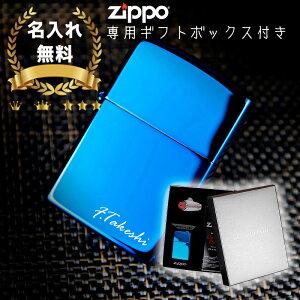zippo 名入れ ライター ジッポ 彫刻 サファイア ブルー オイル メンズ 喫煙具 ジッポー 愛煙家 彼氏 誕生日 プレゼント ネーム 刻印 ブルー 煙草 ギフト メッセージ