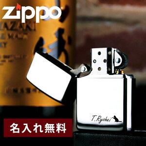 zippo 名入れ ライター 彫刻 アーマー ジッポ かっこいい オイル メンズ 喫煙具 ジッポー 愛煙家 彼氏 シルバー 167 ネーム 刻印 おしゃれ 煙草 ギフト メッセージ 誕生日 プレゼント 結婚 還暦